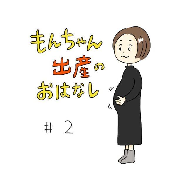 【#2】40週を越えてついにおしるしが!?→「あれ、違かったのかな?」「これって陣痛?」<もんちゃん出産のお話>