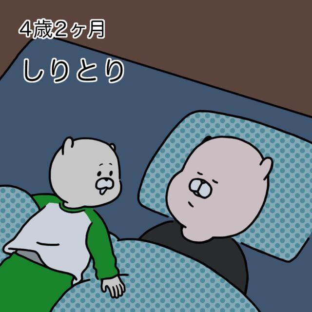 """寝かしつけ中に突如始まった""""しりとり""""長男の思わぬ無茶振りに…→「強制なんだ笑」「選ばせてくれ」"""