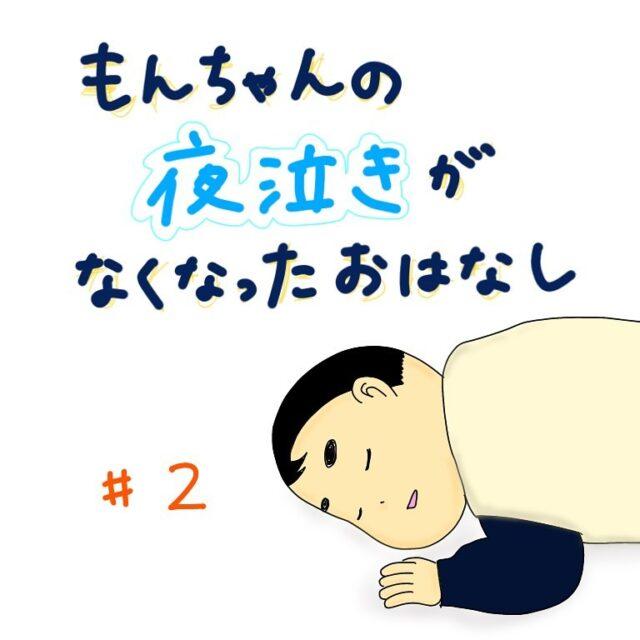 【#2】「流石にイライラしてきた(泣)」何をしても泣き止まない…なんで?<もんちゃんの夜泣きがなくなったおはなし>