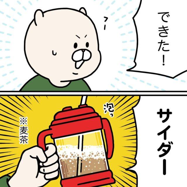 4歳の息子流「麦茶」を「サイダー」に変える方法に思わず爆笑→「可愛すぎる」「美味いんだw」