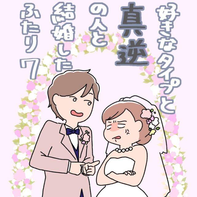 【#7】卒業後、駅で偶然ばったり!2人の関係に進展が…!?<好きなタイプと真逆の人と結婚したふたり>