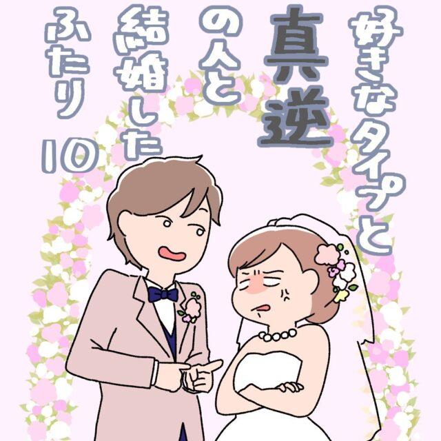 【#10】バイト先の後輩が彼を狙っている…!3人でご飯に行った結果。<好きなタイプと真逆の人と結婚したふたり>