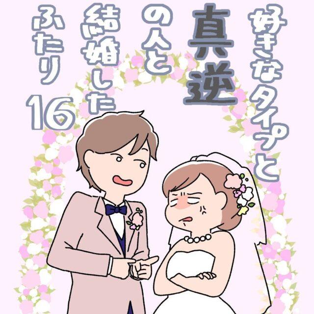 【#16】友達からまさかの一言が!→「これは意識してまう〜」<好きなタイプと真逆の人と結婚したふたり>