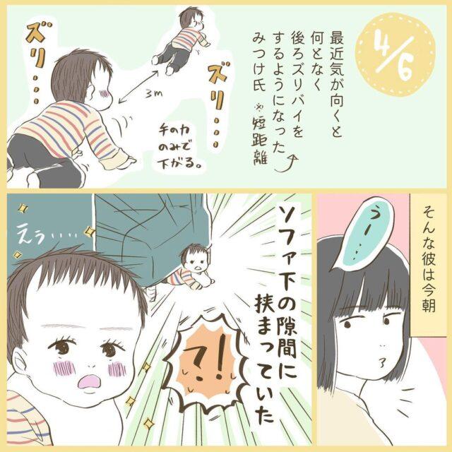 """【#4】我が子の""""ズリハイ""""が可愛すぎる問題→「めっちゃ笑った」「天丼?」「情報過多…!」"""