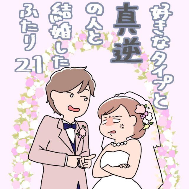 【#21】「ニヤけ注意」ついに付き合うことになった2人だが…<好きなタイプと真逆の人と結婚したふたり>