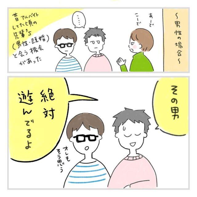 イケメンからまたもやお誘い!→「迷うな…」「なんか怖い」<見知らぬ街に引っ越して結婚するまでの話>