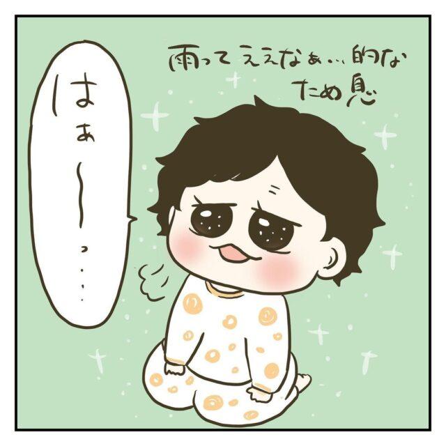 """【#46】2歳児の""""雨の日の過ごし方""""が独特で尊い件→「おじいちゃん?」「寂びを堪能してる…。」"""