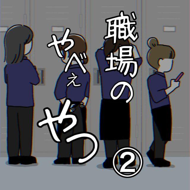【#2】「みんな何かにハマってる…」先輩達の趣味が…?<職場のやべぇやつ>