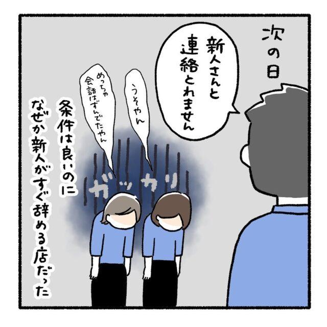 """【#3】なぜか続々と""""新人が辞める…""""→後日連絡してみると?<職場のやべぇやつ>"""