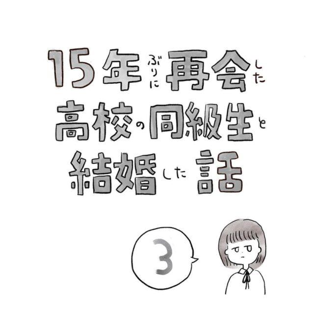 """【#3】何もないまま""""3年が経つと思ったら""""卒業式の日""""カレが…!?<15年ぶりに再会した高校の同級生と結婚した話>"""