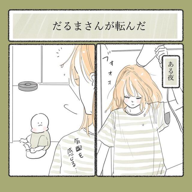 「視線を感じる…」0歳の息子が何かしている→「アハ体験かと思った」「賢いわ!」