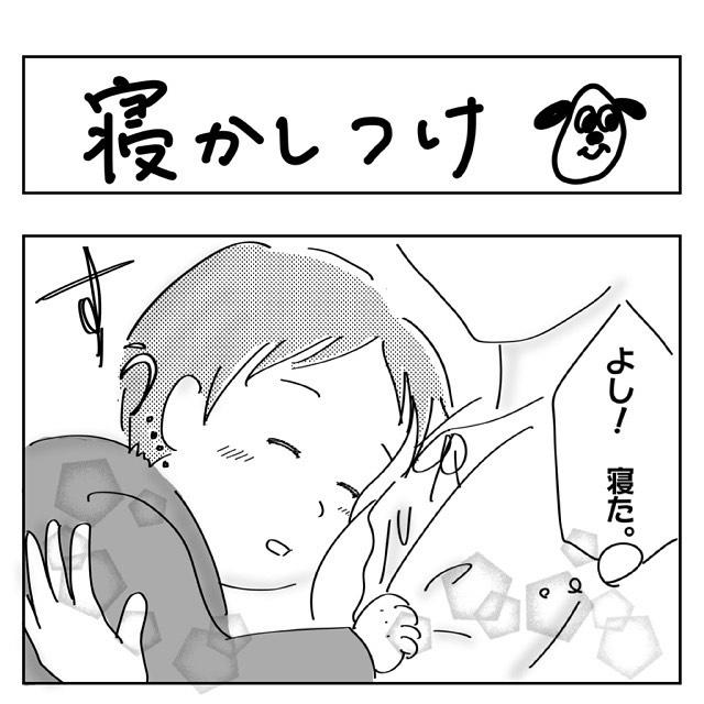 """【#1】寝かしつけの""""最大の敵""""とは…!「マジでわかる…」「本当にあるある(笑)」"""