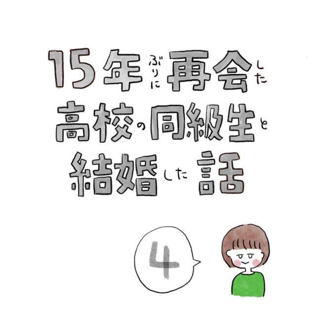 【#4】同窓会の知らせ、気になるカレに連絡してみたら…?<15年ぶりに再会した高校の同級生と結婚した話>