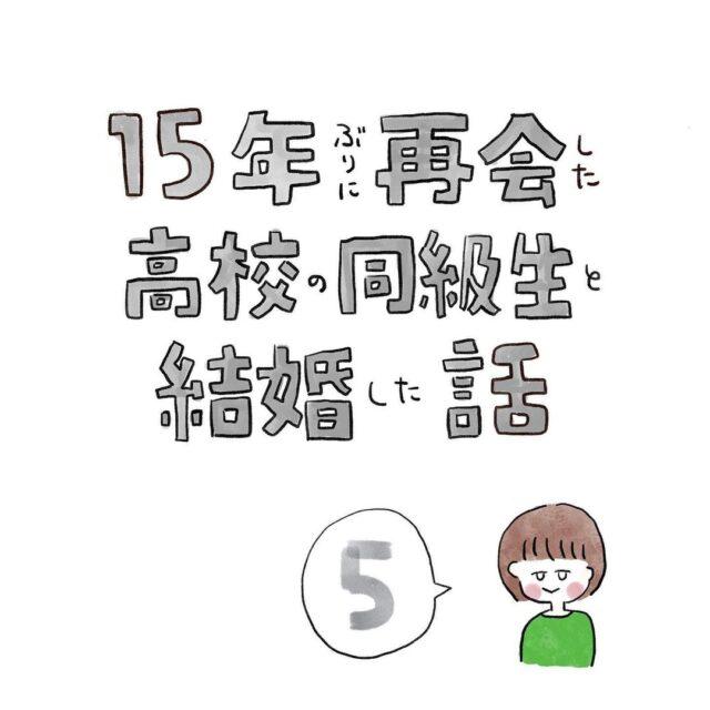 【#5】気になるカレに会いたい!と思っていたら…「チャンス到来!?」<15年ぶりに再会した高校の同級生と結婚した話>