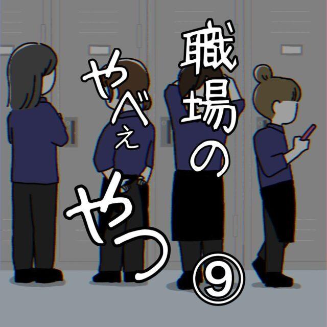 """【#9】""""匂わせたがり屋""""の先輩→「え、ちょっと待ってもしかして」<職場のやべぇやつ>"""