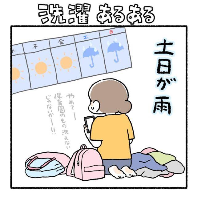 「わかりみが深い」「最近は毎日これ」梅雨の洗濯あるあるがママ共感度高すぎ!お願いだから汚すな~(泣)