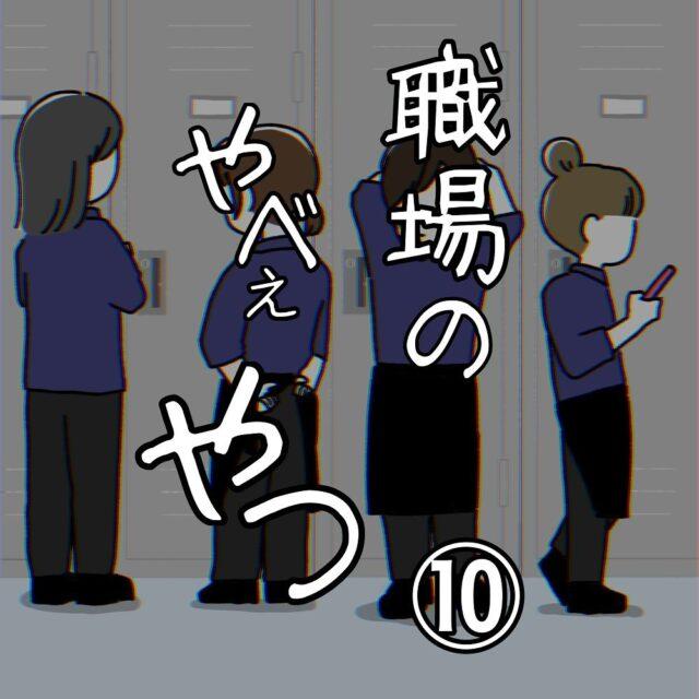 【#10】「ねえ、2人って付き合ってるの?」思い切って聞いちゃった…!<職場のやべぇやつ>