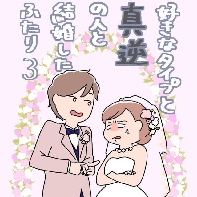 【#3】「みんなの前で泣いてしまった…」それを見た彼の行動が…!?<好きなタイプと真逆の人と結婚したふたり>