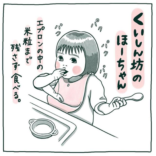 【#1】食いしん坊のほーちゃん→「好き嫌い無いのは助かる~」「いやそこまで食べるんかい!」