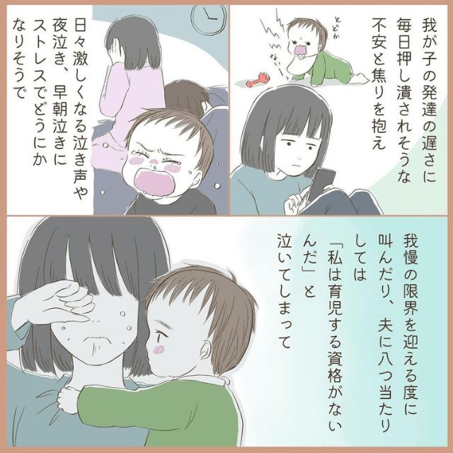 【#5】「共感がすごい」「私もそう」夫や子供に八つ当たり、育児が辛くて仕方がない…でも思った事。