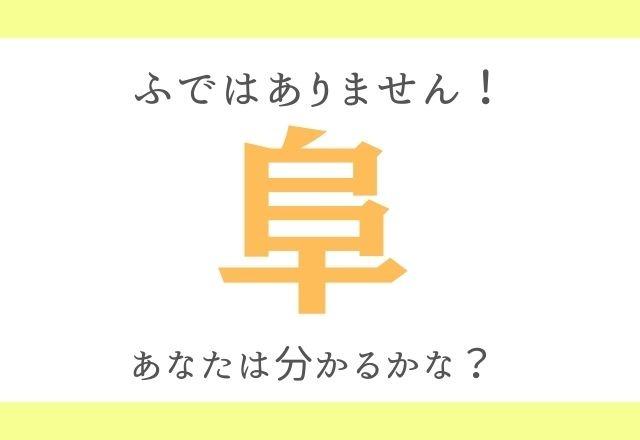【阜】ふではありません!よく知ってる漢字の別の読み方、あなたは分かるかな?