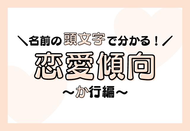"""【か行】から始まる人の""""恋愛傾向""""って?「好かれやすいがとても真面目な性格?!」"""
