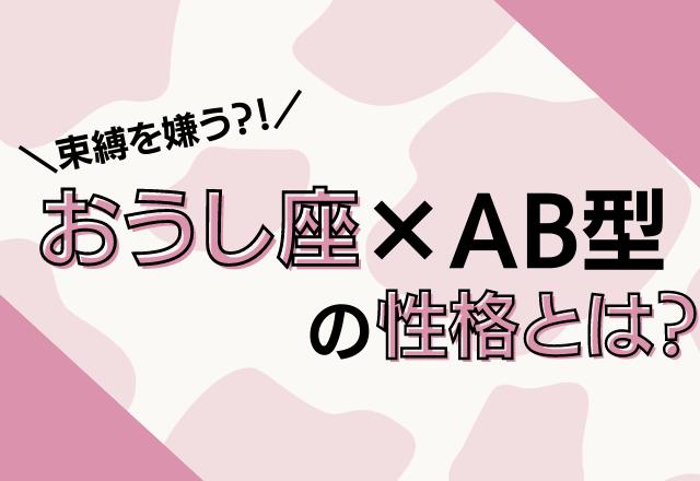 【12星座別】束縛はイヤだ!「牡牛座×AB型」の性格とは一体?