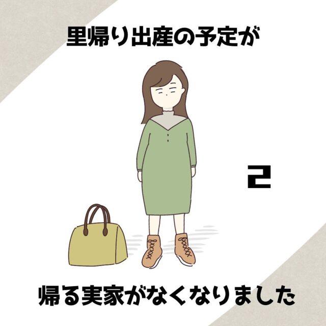 【#2】「冷静に考えたら結構ヤバい状況では…?」<里帰り出産の予定が帰る実家がなくなりました>