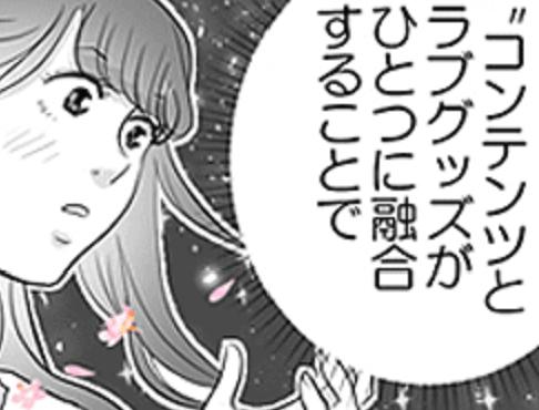 """「人気雑誌でも取り上げられてる!」新感覚""""ラブグッズ""""がヤバすぎるとの噂…!"""