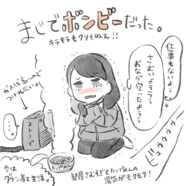 【新シリーズ】モデルなのに全財産31円!「キラキラしてない…」「生き残れたのスゴイ」<現実はそーあまくない>#1