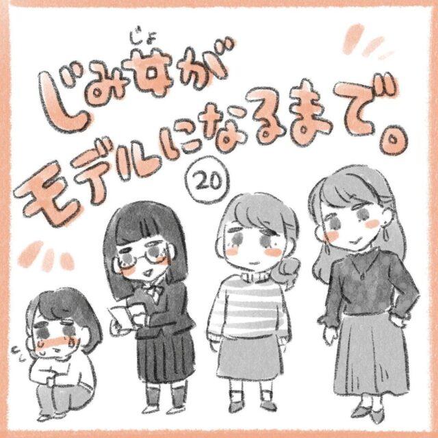 """【#20】東京本社に訪れたら社員全員""""死んだ目""""をしてた…原因は女社長?!<じみ女がモデルになるまで。>"""