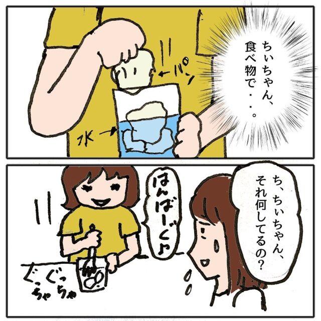 """【#3】ちぃちゃんそれ何してるの…?食べ物で遊ぶ子どもに""""注意しないママ友""""→「これはモヤっとする」「さすがに気になる…」<ママ友にモヤモヤ>"""