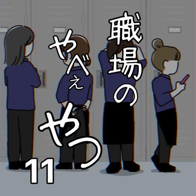"""【#11】ついに""""やべぇやつ""""の真相が明らかに…!?<職場のやべぇやつ>"""