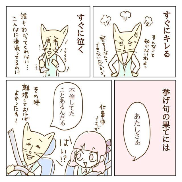 """【#4】「あたしさあ、不倫してたことあるんだよね」モラ子の衝撃の告白、""""彼女の正体""""とは…<サレカノ>"""