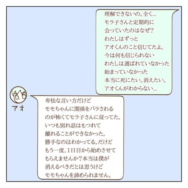 【#8】「ツライ…」やり場のない怒りと悲しみ…その時モラ子から連絡が…?<サレカノ>