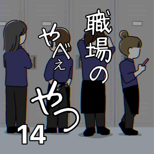 """【#14】「存在消された…」遊びに行ったのは""""3人""""だったのに→<職場のやべぇやつ>"""