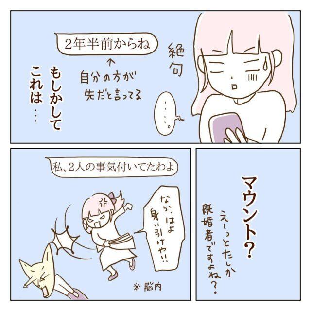 【#9】不倫相手のモラ子から謎のマウントの嵐…「え?あなた既婚者ですよね?」<サレカノ>