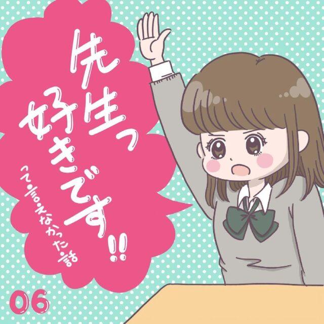 """【#6】先生にうっとりしてたら""""他の生徒""""からアプローチ!?「これはモテ期だ!」<先生好きですって言えなかった話>"""