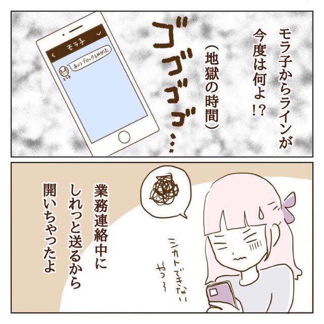 """【#14】「私に何を伝えたいの?」モラ子からの""""意味不明LINE""""に怒りMAX<サレカノ>"""