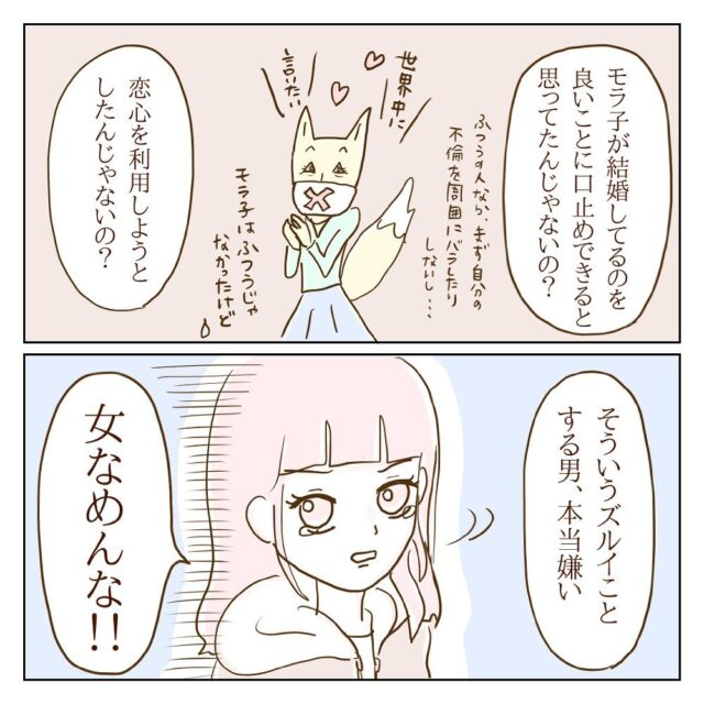【#13】終わらないモラ子の攻撃→「立場をわきまえてくれ…」「理解できない」<サレカノ>