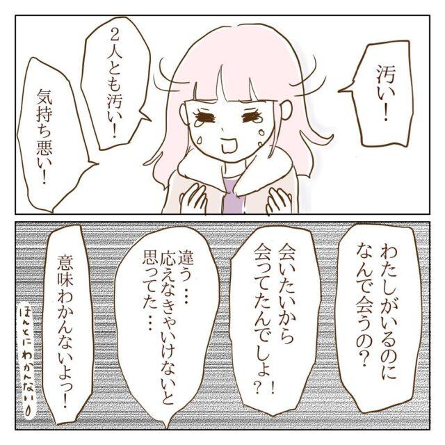 """【#12】「なに普通に恋愛しようとしてんの?!」職場に不倫を""""秒でバラす""""モラ子に驚愕…<サレカノ>"""