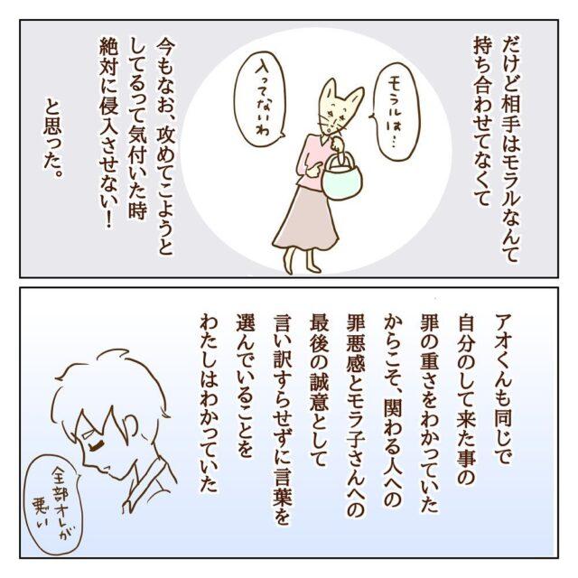 """【#15】「なんだこのカオス」「お話になりません」モラルの""""欠片もない""""モラ子<サレカノ>"""