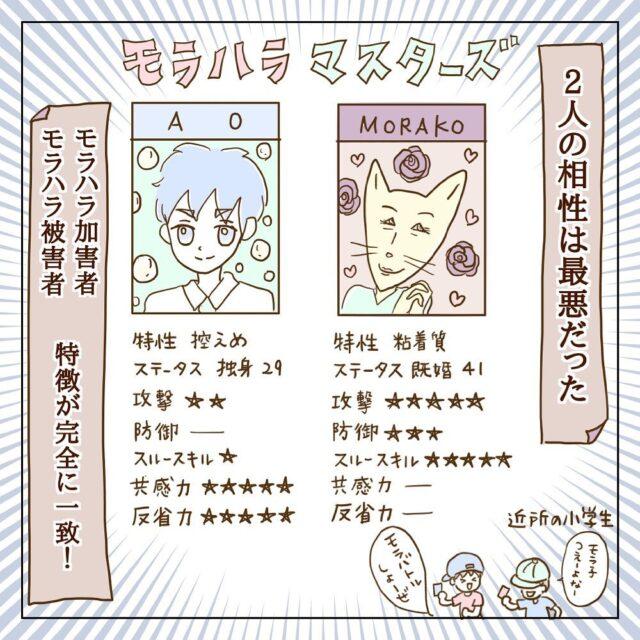 """【#17】「またモラ子にLINEしたの?」「ストーカー化する…」ある意味2人の相性は""""最悪""""だった→<サレカノ>"""