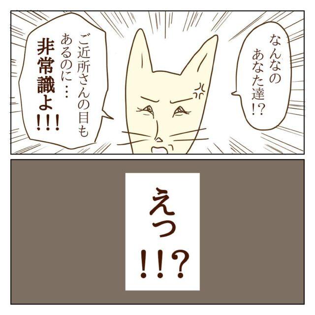 【#24】「あなたたち非常識よ!」旦那と話をするために自宅突撃!するとモラ子が…<サレカノ>