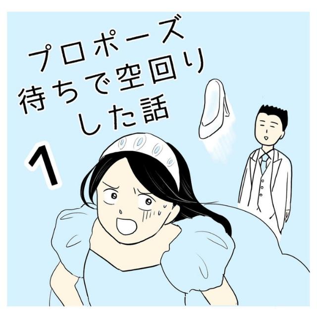 【新シリーズ】私は今日、プロポーズされる…はずだった?<プロポーズ待ちで空回りした話>
