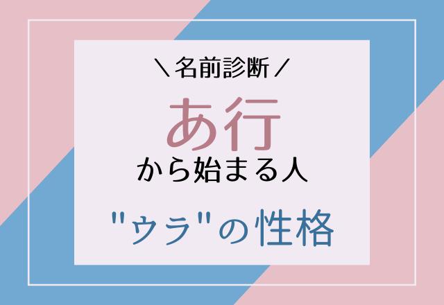 """【名前診断】「都合のいい女になりやすい?!」名前が「あ行」から始まる人の""""ウラ""""の性格"""