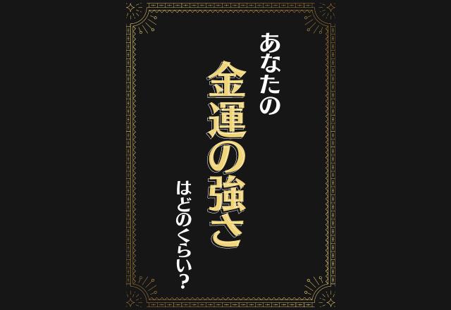 """【意外な結果?!】自分の""""金運""""の強さがわかる心理テスト"""