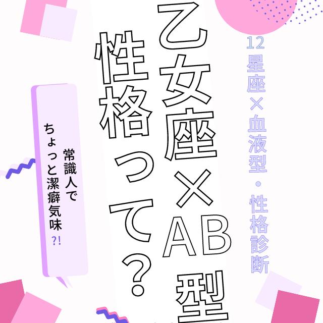"""【乙女座×AB型の性格って?】常識人だけど""""潔癖気味""""な面も?!"""