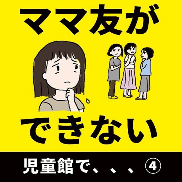 【#4】「良い人もちゃんと居た!」帰り際に女性に呼び止められ、言われたこととは!?<ママ友ができない>