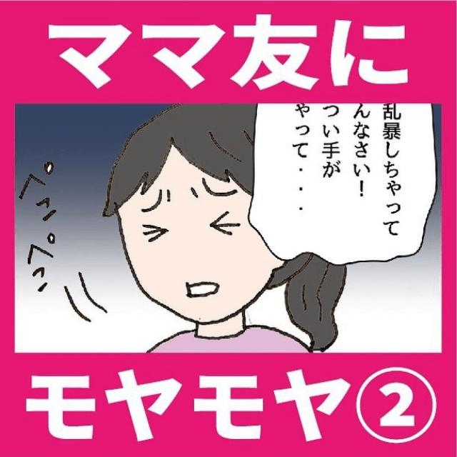 """【#2】ママ友の""""ゆりちゃん""""いい人なんだけど…→「なんで叱らないの?」<ママ友にモヤモヤ>"""